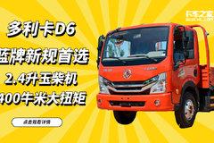 多利卡D6蓝牌新规首选 2.4升玉柴机400牛米大扭矩