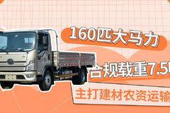 运输建材农资的新选择!这款黄牌解放领途能合规拉7.5吨!