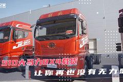 大马力是载货车趋势 510马力的JH6 8x4载货让满载运输不再无力