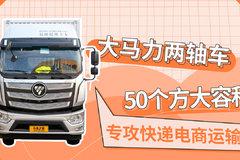 拉快递还得是两轴车 这款欧航7米8的货厢能到50方!