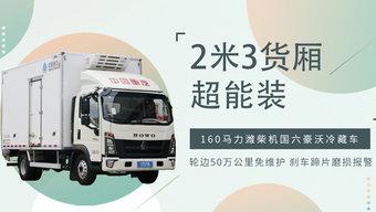 2米3冷厢超能装!国六豪沃冷藏车配160匹潍柴机