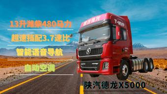 语音导航自动空调 还有13升潍柴 陕汽德龙X5000中不中?