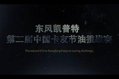 东风节油挑战赛首届回顾