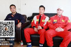 2016中国卡车赛 专访玲珑轮胎车队