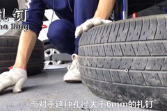 车主防坑指南:换轮胎 长知识了