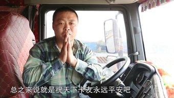 """""""别罚了呗""""那个网红司机 绥化旭哥做客卡车之家"""