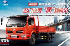 东风福瑞卡F7/F11(锡柴版)产品视频