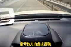 轮胎嘭的一声响 司机吓到在路旁