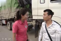 美女真实跟车拉货到缅甸  一次上千公里却能挣几万!