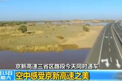 京新高速通车!世界上最长沙漠高速横空出世