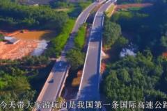 中国第一条国际高速  仅需20小时 直通泰国!
