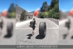 小伙滚大车轮胎徒步西藏  路上滚出一百万!