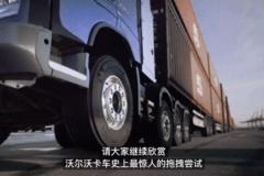 世界奇迹 沃尔沃卡车拉750吨货  果然�牛�
