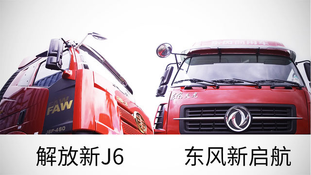 解放新J6 VS 东风新启航 卧铺比拼你更看好谁
