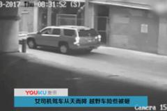 女司机驾车从天而降 越野车懵逼了